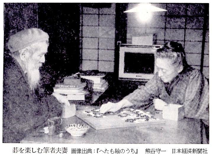 「熊谷守一 妻 秀子」の画像検索結果