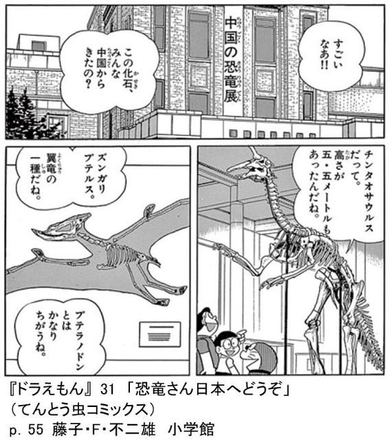 「中国の恐竜展」に行ったのび太たち - コピー.jpg