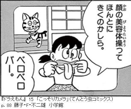 しずかちゃんの美顔体操 - コピー.jpg