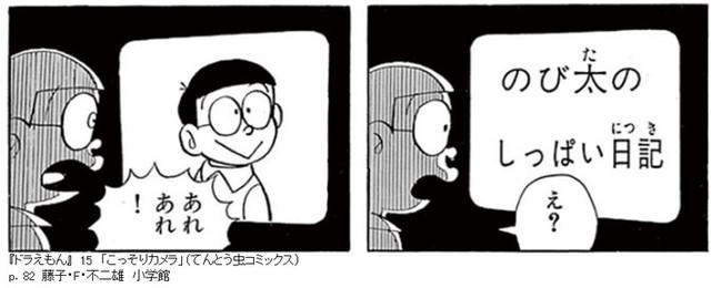のび太の失敗日記 - コピー.jpg