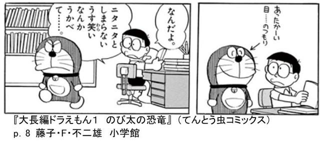 のび太の恐竜 あったかーい目 - コピー.jpg