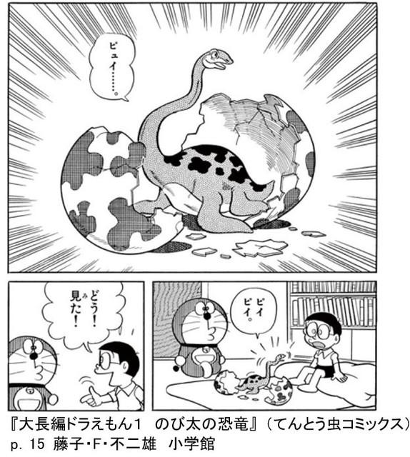 のび太の恐竜 ピー助誕生 - コピー.jpg