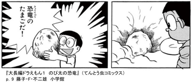 のび太の恐竜 卵の化石発見 - コピー.jpg