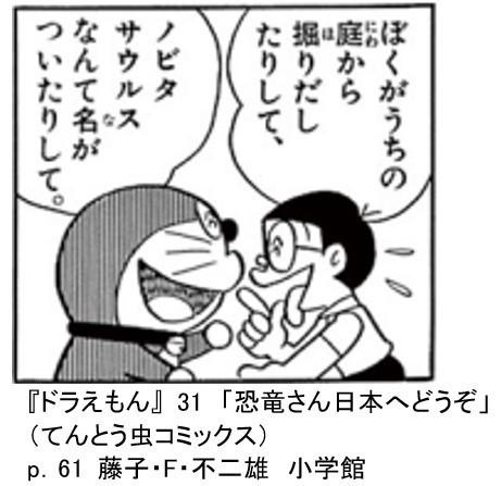 ノビタサウルス - コピー.jpg