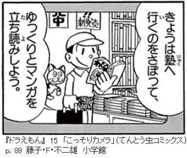 塾をさぼる - コピー.jpg
