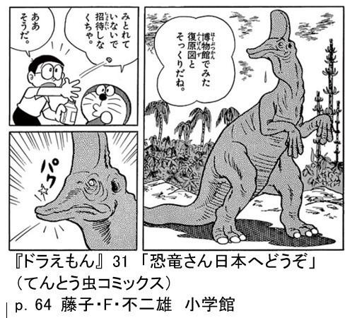 恐竜に招待錠を飲んでもらう - コピー.jpg