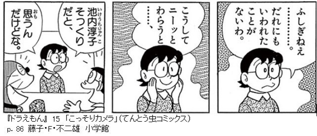 池内淳子そっくり - コピー.jpg