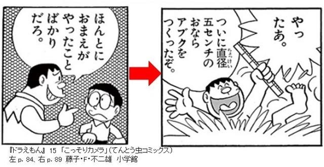 発言と秘密 ジャイアン - コピー.jpg