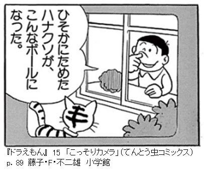 鼻くそボール - コピー.jpg